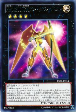 Number 102 Star Seraph Sentry
