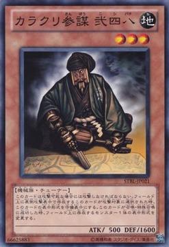 328px-KarakuriStrategistmdl248Nishipachi-STBL-JP-C