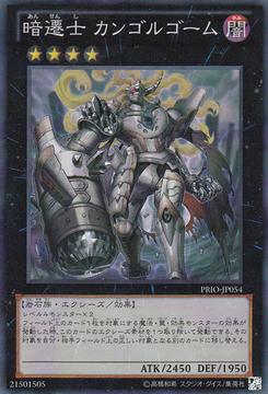 326px-DarklineWarriorCaingorgorm-PRIO-JP-SR
