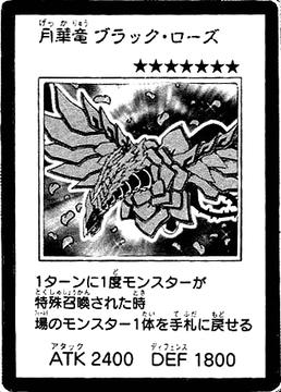 MoonlightRoseDragon-JP-Manga-5D