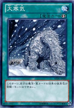 326px-ColdFeet-REDU-JP-NR