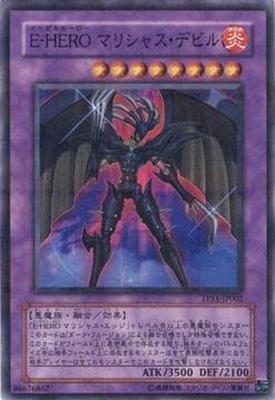 328px-EvilHEROMaliciousFiend-TP11-JP-NPR