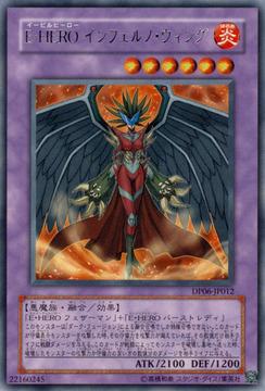 EvilHEROInfernoWing-DP06-JP-R