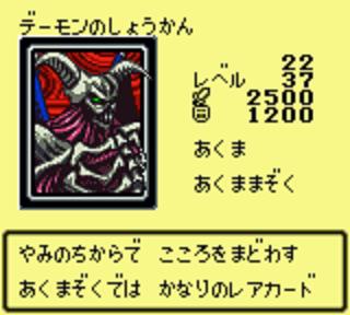 悪魔族ではかなりのレアカード