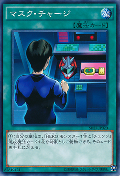 MaskCharge-SD27-JP-C