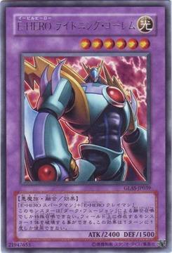 327px-EvilHEROLightningGolem-GLAS-JP-R