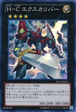 HeroicChampionExcalibur-DP14-JP-SR