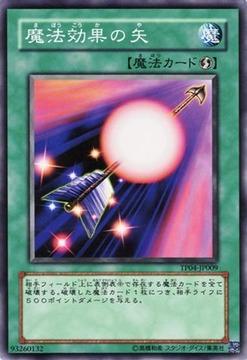 328px-SpellShatteringArrow-TP04-JP-C