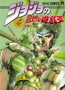ジョジョの奇妙な遊戯王 ファントムカオス 表紙3