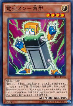 Batteryman9V-DUEA-JP-C