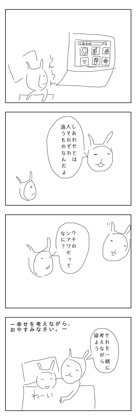 しあわせ2