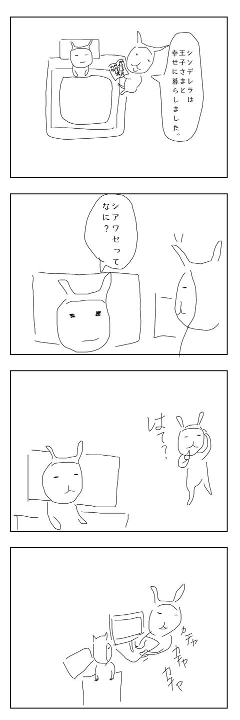 しあわせ1