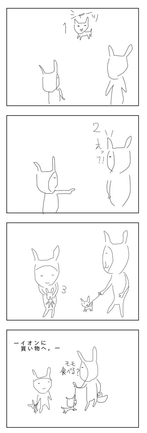 もも太郎2