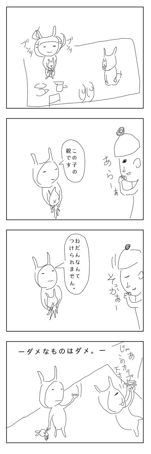 ダメなものはダメ2