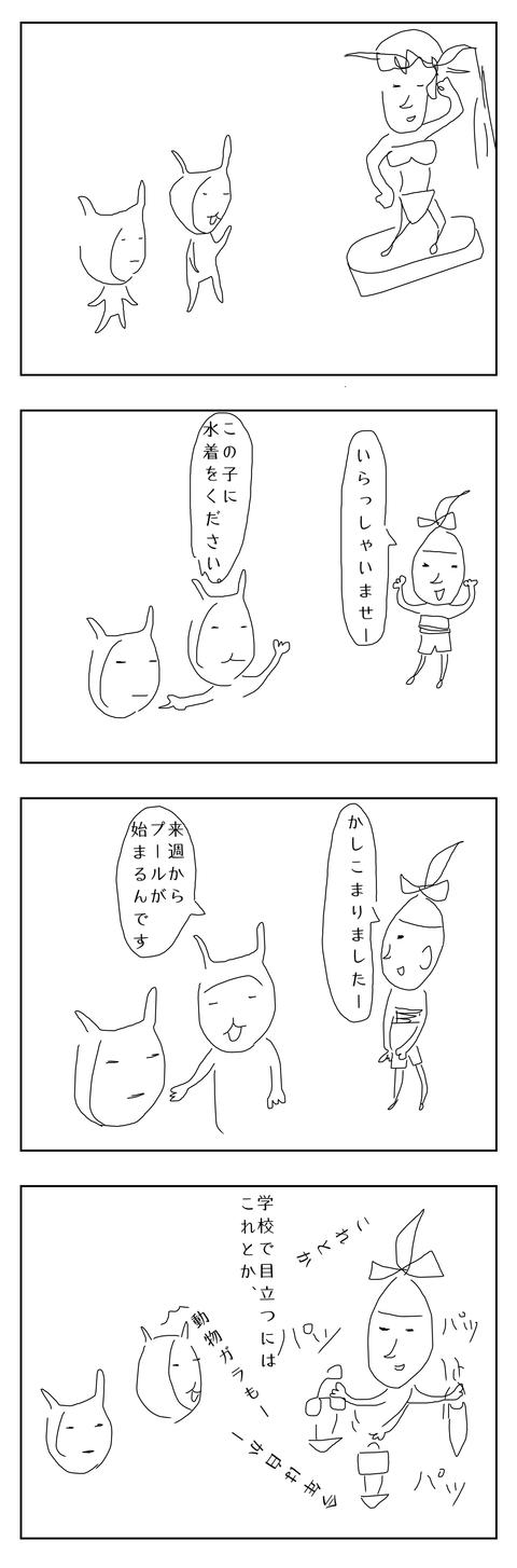 流行りもの2-1