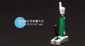 googlemagic