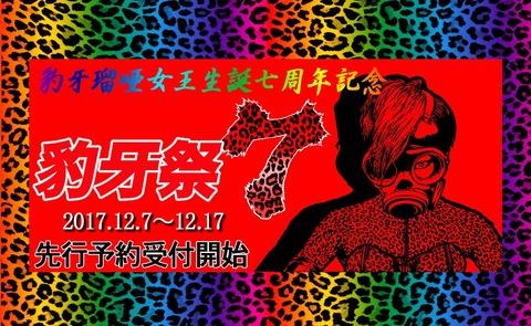 ★豹牙祭・告知白★1024×630