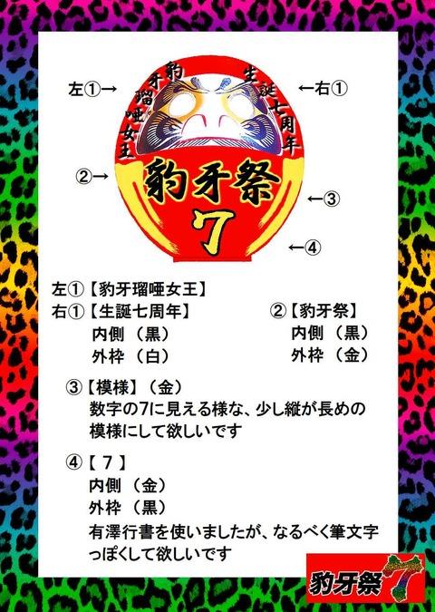 ★達磨注文表.03