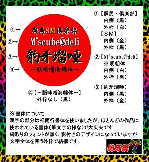 ★達磨注文表.04