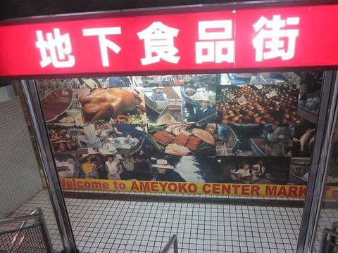 東京刺激クラブ : アメ横地下食...