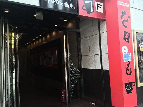 東京刺激クラブ : などともカフ...