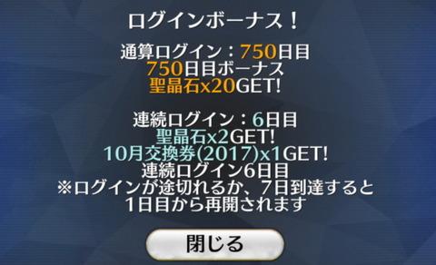 20171003_750日