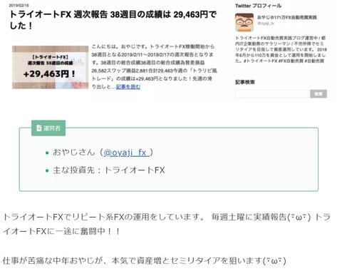 ブログ紹介2