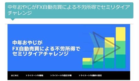 ブログ紹介1