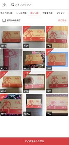 【悲報】ホビージャパンの付録プラモ、転売されまくってて草wwww