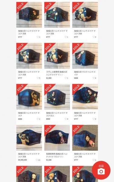 【画像】鬼滅の刃デザインのハンドメイドマスクが爆売れしてしまうwwwwwwwww