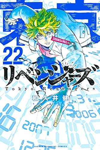 【朗報】漫画「東京卍リベンジャーズ」、ガチで第3の鬼滅になりそうwwww