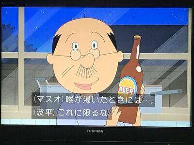 磯野波平「アル中です。趣味は囲碁と将棋と盆栽と散歩です。小学生の子供が二人います。妻に手伝ってもらわないと着替えできません。54歳です」