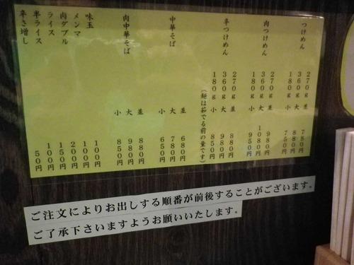 2012_01091月1日