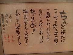 田中商店 9