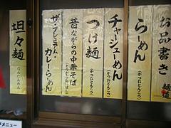 とんこつ麺道 6