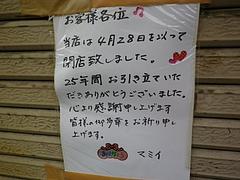 2012_09021月1日 0047