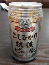 えちごビール