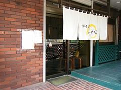志の田 4
