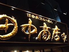 田中商店 1