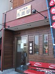 ばかちん 7