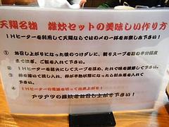 麺屋天翔 7