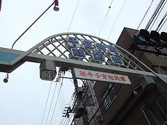 鶴亀飯店 2