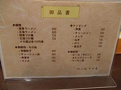 すず吉 LV3 6