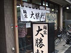 麺家大勝軒 1