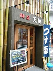 麺屋天翔 10