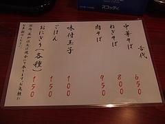 田中そば店 4