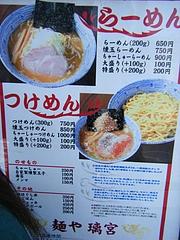 麺や 離宮 9