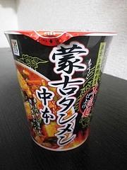 蒙古タンメン中本 太麺仕上げ 4