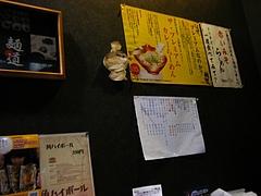 とんこつ麺道 5