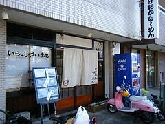 松乃屋 1